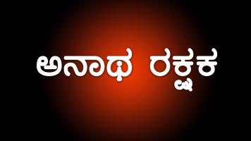 Anatha Rakshaka