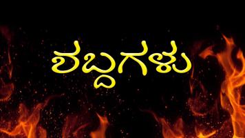 Shabdhagalu