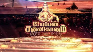 Ayyappan Sannidhaanam