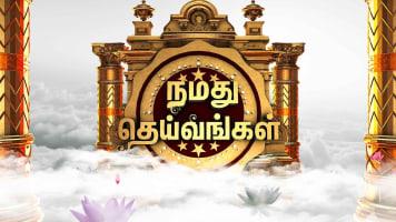 Namathu Theivangal