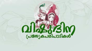 Puthuvalsara Aashamsakal