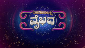 Varamahalakshmi Vaibhava