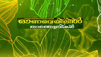 Onaveyilil Thaarathumpikal