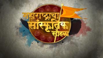 Maharashtracha Sanskrutik Sohala