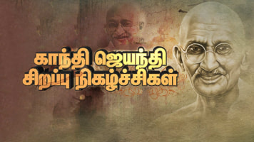 Star Vijay Gandhi Jayanti Special