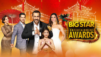Big star Entertainment Awards