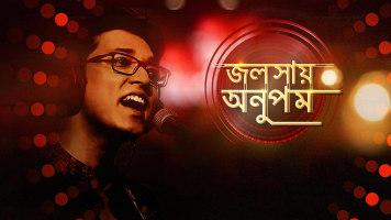 Jalsha-e Anupam