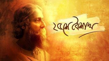 25shey Boishakh