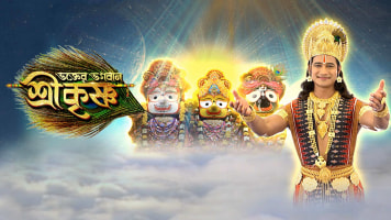 Bhakter Bhagaban Shri Krishna