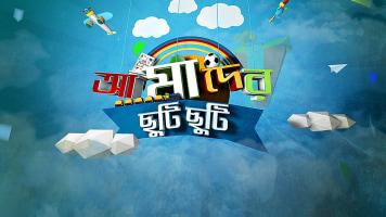 Amader Chhuti Chhuti