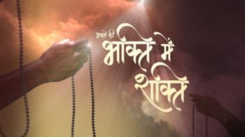 Bhakton Ki Bhakti Mein Shakti