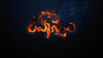 Kaalabhairava Rahasyam