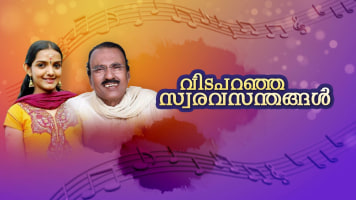 Vidaparanja Swaravasanthangal