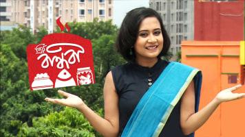 Priyo Bandhabi