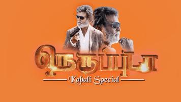 Neruppu Da, Kabali Special