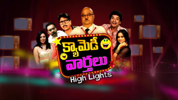Kyamedy Varthalu Highlights