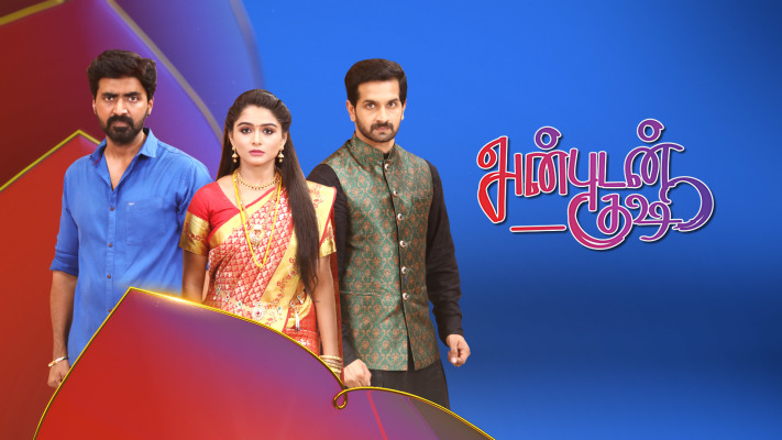 Tamil Serial Online