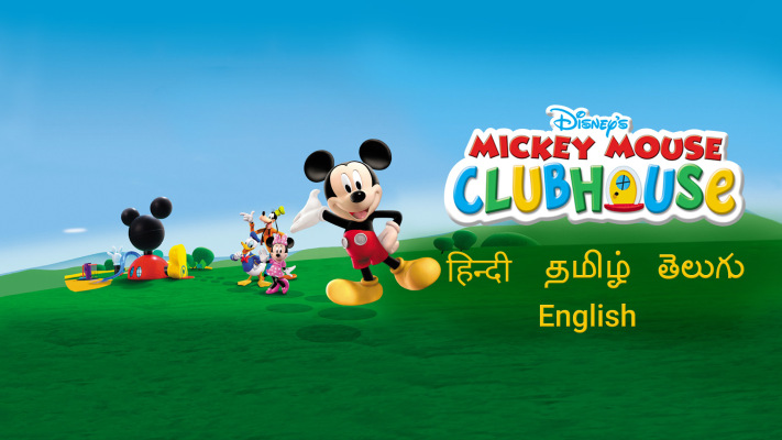 Disney Mickey Mouse Clubhouse Disney Hotstar