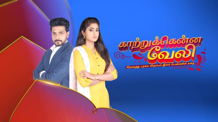 Hot star vijay tamil serial