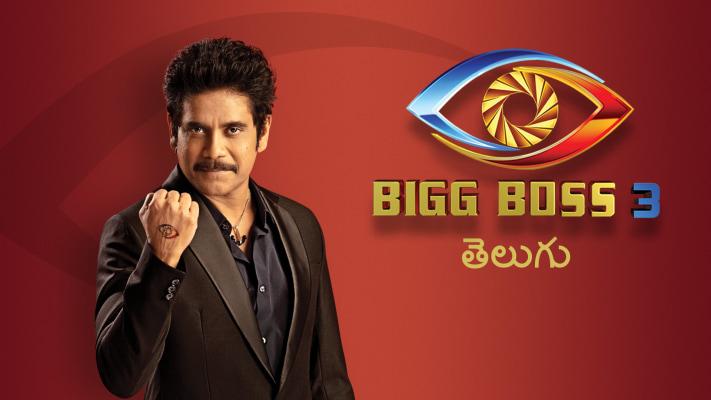 watch bigg boss 2 telugu online free