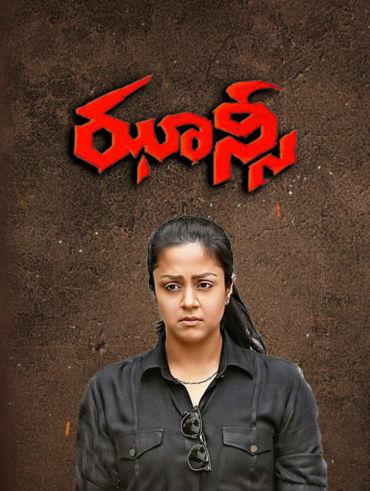 Chatrapathi Full Movie, Watch Chatrapathi Film on Hotstar