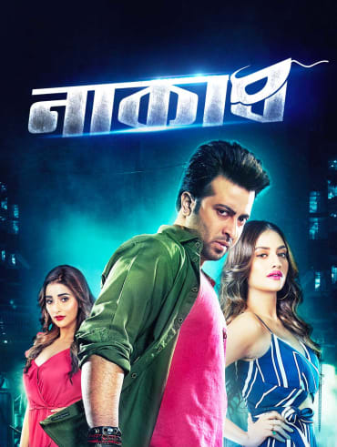 Total Dadagiri Full Movie, Watch Total Dadagiri Film on Hotstar