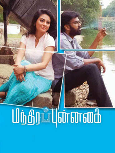 puthiyathor ulagam seivom full movie