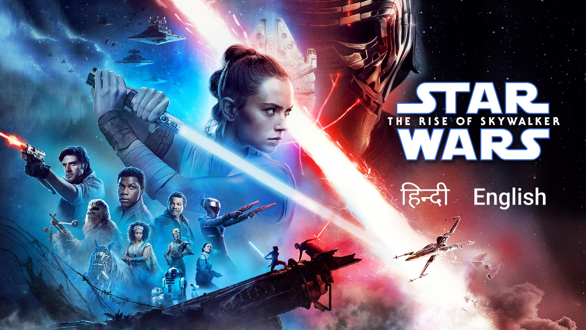 star wars the rise of skywalker (2019) hotstar