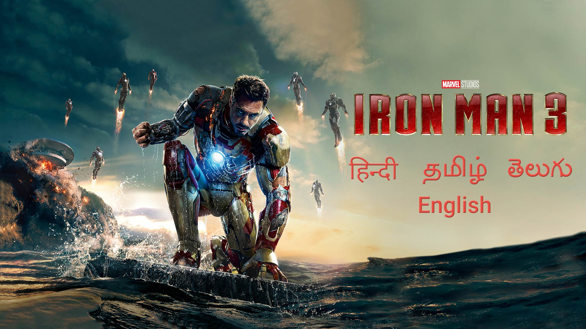 Iron Man 3 (2013) dual audio