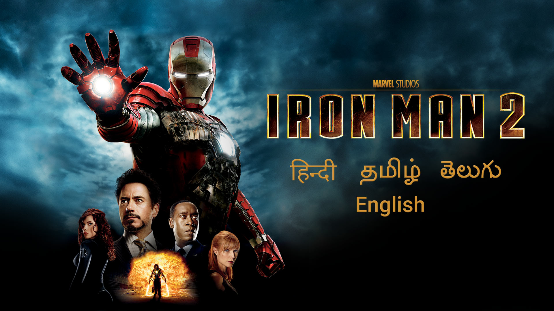 Iron Man 2 (2010) hotstar
